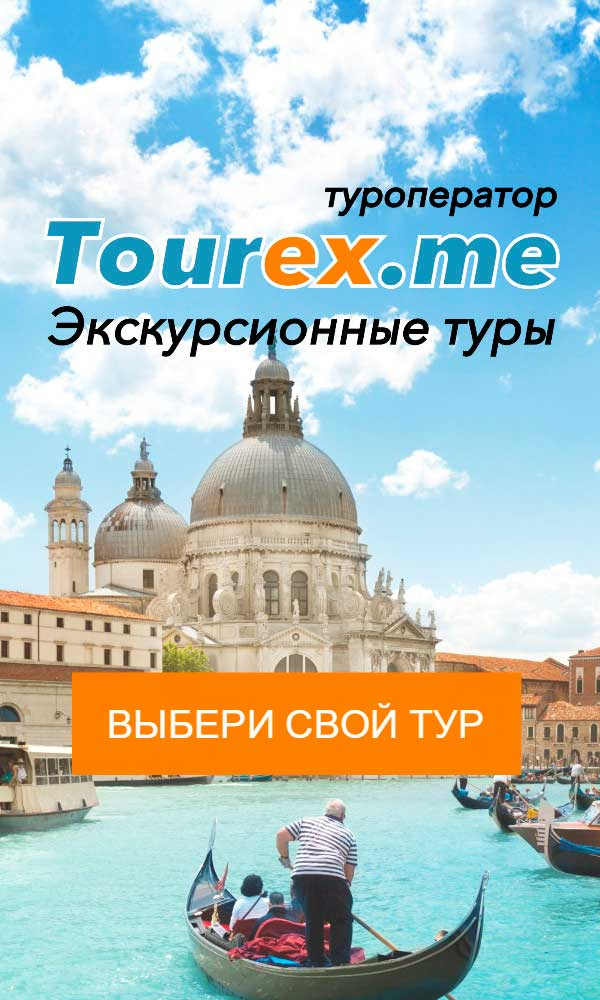туроператор экскурсионных туров по Италии